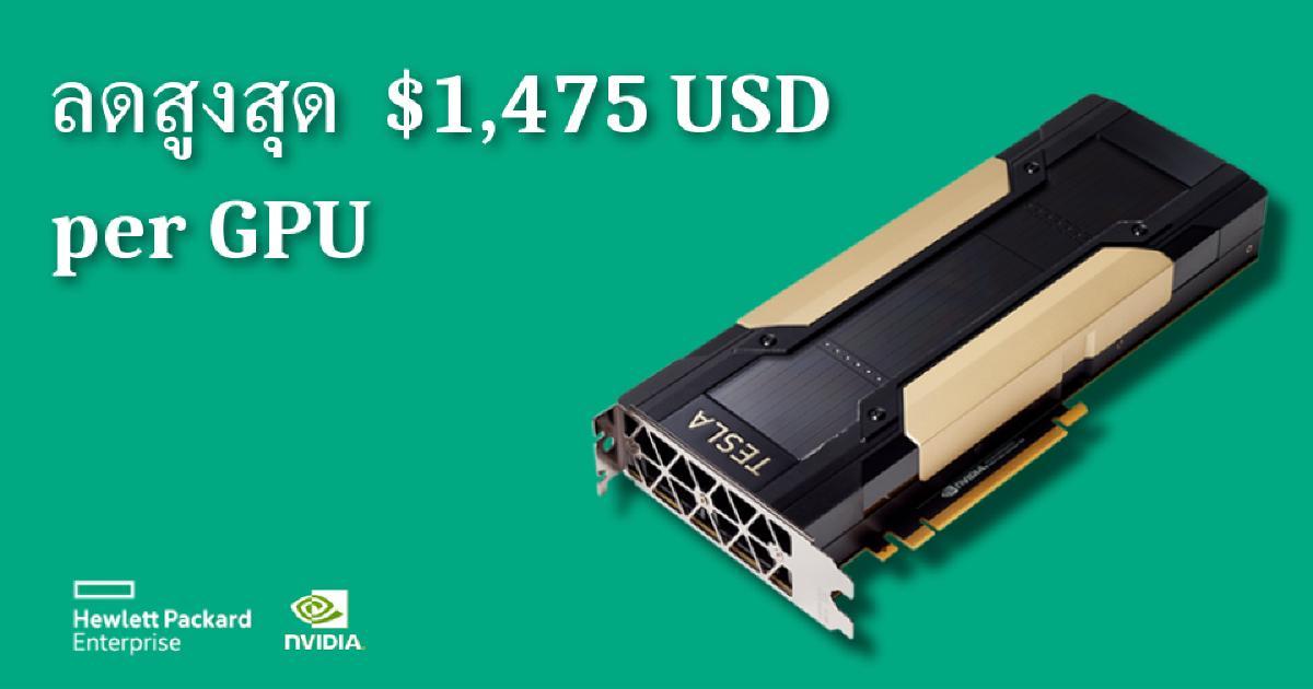 HPE ลดราคา NVIDIA GPU สำหรับสถานศึกษา