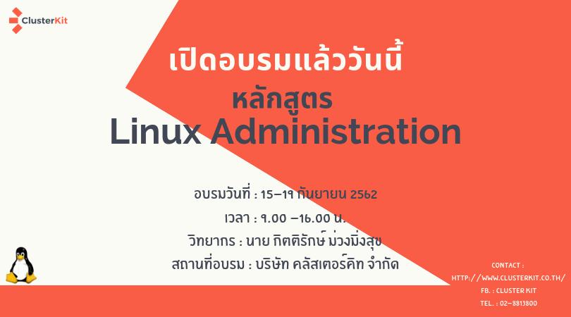 เปิดอบรม Linux Administration