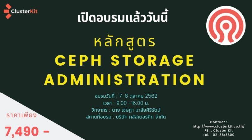 เปิดอบรม Ceph Storage Administration