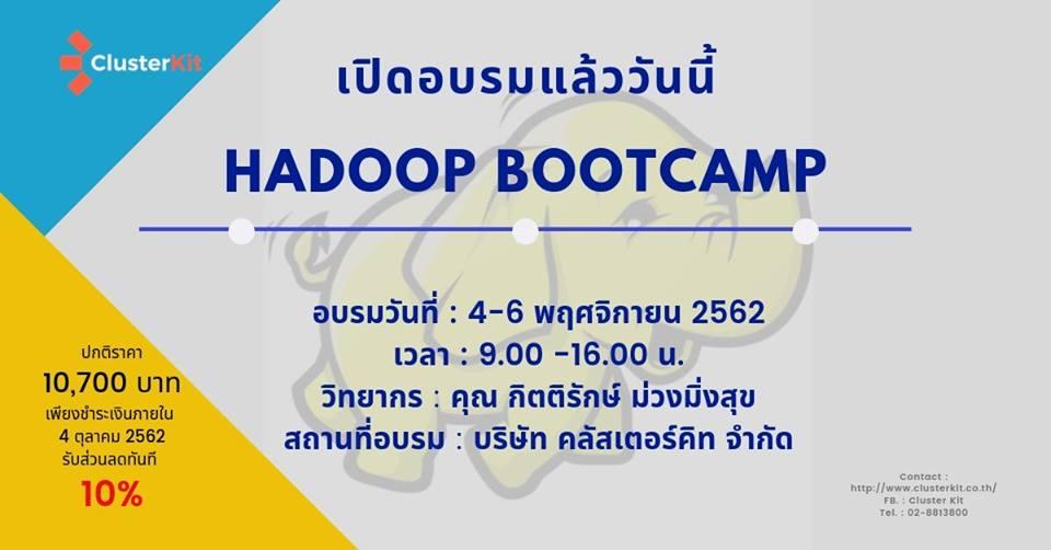 เปิดอบรม Hadoop Bootcamp