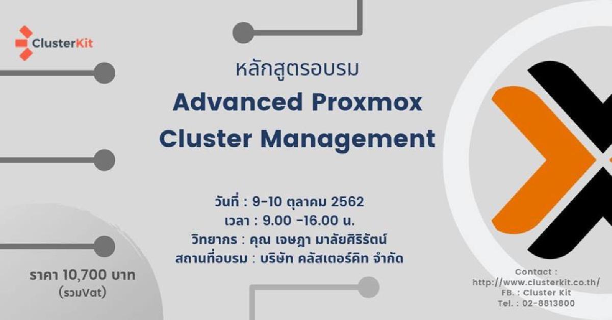 เปิดอบรม Advanced Proxmox Cluster Management