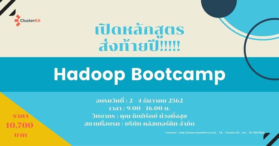 เปิดอบรม Hadoop Bootcamp ส่งท้ายปี 62
