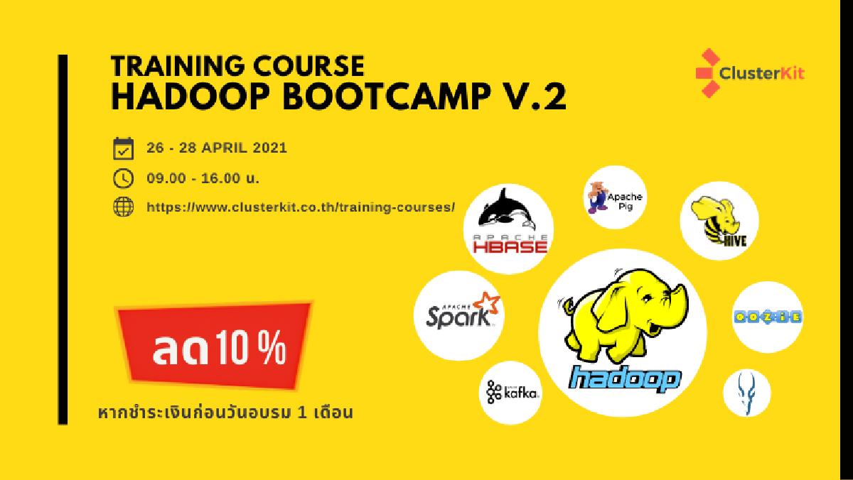 เปิดอบรม Hadoop Bootcamp V.2 เดือน เม.ย 64